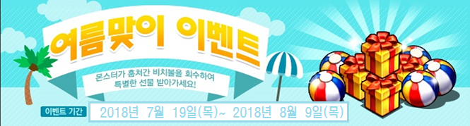 여름맞이 이벤트 - 기간연장