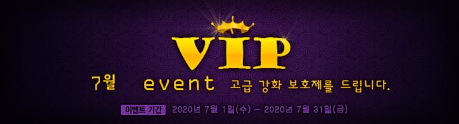 7월 VIP 감사 이벤트