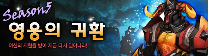 영웅의 귀환 Season 5